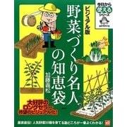 ビジュアル版 野菜づくり名人の知恵袋(今日から使えるシリーズ) [単行本]