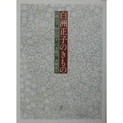 白洲正子のきもの [単行本]