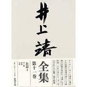 井上靖全集〈第11巻〉 [全集叢書]