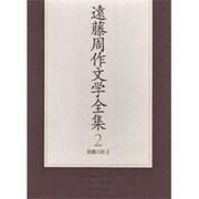 遠藤周作文学全集〈第2巻〉長篇小説(2) [全集叢書]