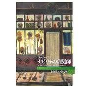 魅惑のオペラ〈09〉ロッシーニ セビリャの理髪師(小学館DVDBOOK)