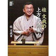 桂文我の上方落語案内(小学館DVD BOOK)