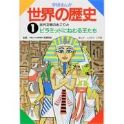 古代文明のおこりとピラミッドにねむる王たち(学研まんが 世界の歴史〈1〉) [全集叢書]