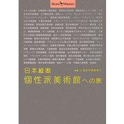 日本縦断個性派美術館への旅(Shotor Museum) [全集叢書]