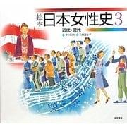 絵本日本女性史〈3〉近代・現代 [全集叢書]
