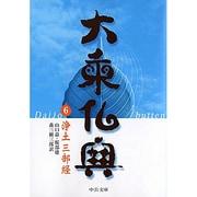 大乗仏典 6(中公文庫 S 18-6) [文庫]