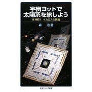 宇宙ヨットで太陽系を旅しよう―世界初!イカロスの挑戦(岩波ジュニア新書) [新書]