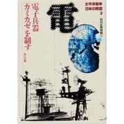 太平洋戦争 日本の敗因〈3〉電子兵器「カミカゼ」を制す(角川文庫) [文庫]