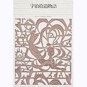 宇治拾遺物語(新編 日本古典文学全集〈50〉) [全集叢書]