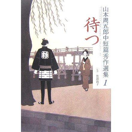 山本周五郎中短篇秀作選集〈1〉待つ [単行本]