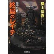 終局のレイテ―擾乱の海〈3〉(学研M文庫) [文庫]