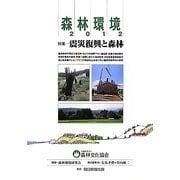 森林環境〈2012〉特集…震災復興と森林 [単行本]