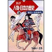 まんが 人物・日本の歴史〈3〉鎌倉~室町時代 [単行本]
