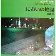 においの地図―アニマルアイズ・動物の目で環境を見る〈5〉 [全集叢書]