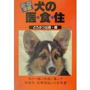犬の医・食・住〈02・03年版〉 [単行本]