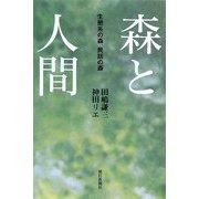 森と人間―生態系の森、民話の森(朝日選書) [全集叢書]