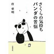 さくらの気持ちパンダの苦悩 [単行本]