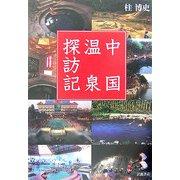 中国温泉探訪記 [単行本]