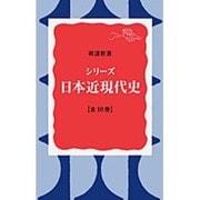 日本近現代史(全10冊) [新書]