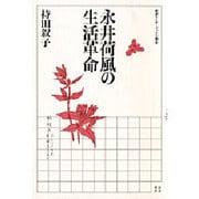 永井荷風の生活革命(岩波セミナーブックス) [全集叢書]
