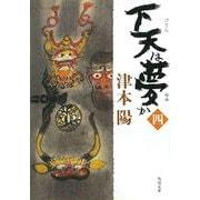 下天は夢か〈4〉(角川文庫) [文庫]