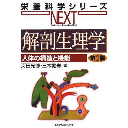 解剖生理学―人体の構造と機能 第2版 (栄養科学シリーズNEXT) [全集叢書]