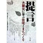 提言・大震災に学ぶ住宅とまちづくり [単行本]