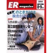 ERマガジン Vol.1 No.3 [単行本]