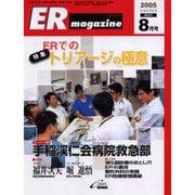 ERマガジン Vol.2 No.4 [単行本]