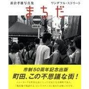 まちだワンダフル・ストリート―新倉孝雄写真集 [単行本]