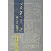 中国古典文学二十講―概説と作品選読 [単行本]
