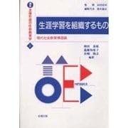 生涯学習を組織するもの―現代社会教育構造論(講座 主体形成の社会教育学〈2〉) [単行本]