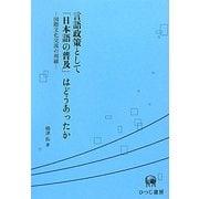 言語政策として「日本語の普及」はどうあったか―国際文化交流の周縁 [単行本]