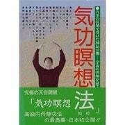 気功瞑想法(究極の天目開眼・智超法秘伝〈1巻〉) [単行本]