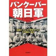 バンクーバー朝日軍―伝説の「サムライ野球チーム」その歴史と栄光 [単行本]