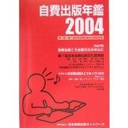 自費出版年鑑〈2004〉第1回~第7回日本自費出版文化賞全作品 [単行本]