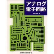 アナログ電子回路 [単行本]