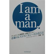 I am a man.―チームワークと顧客第一主義がポイント!奇跡のレストラン「カシータ」の作り方 [単行本]