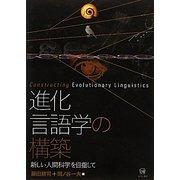進化言語学の構築―新しい人間科学を目指して [単行本]