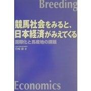 競馬社会をみると、日本経済がみえてくる―国際化と馬産地の課題 [単行本]