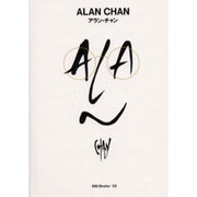 アラン・チャン(世界のグラフィックデザイン〈32〉) [単行本]