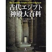 古代エジプト神殿大百科 [単行本]
