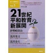民主主義教育21〈Vol.5〉21世紀平和教育の新展開 [単行本]