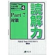 読解力-Part7対策(TOEICTestスキル別特訓シリーズ 4) [単行本]