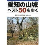 愛知の山城ベスト50を歩く [単行本]