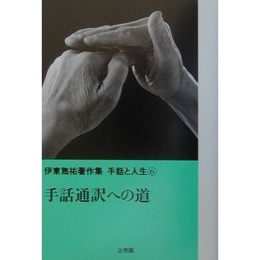 手話通訳への道(伊東雋祐著作集 手話と人生〈6〉) [単行本]