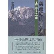 美濃の山〈第3巻〉木曽川水系の山 [単行本]