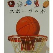 スポーツの本(はじめての発見〈14〉) [絵本]