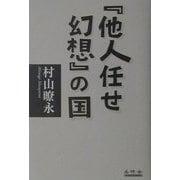 『他人任せ幻想』の国 [単行本]