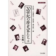 20世紀の歴史家たち〈2〉日本編 下(刀水歴史全書) [全集叢書]